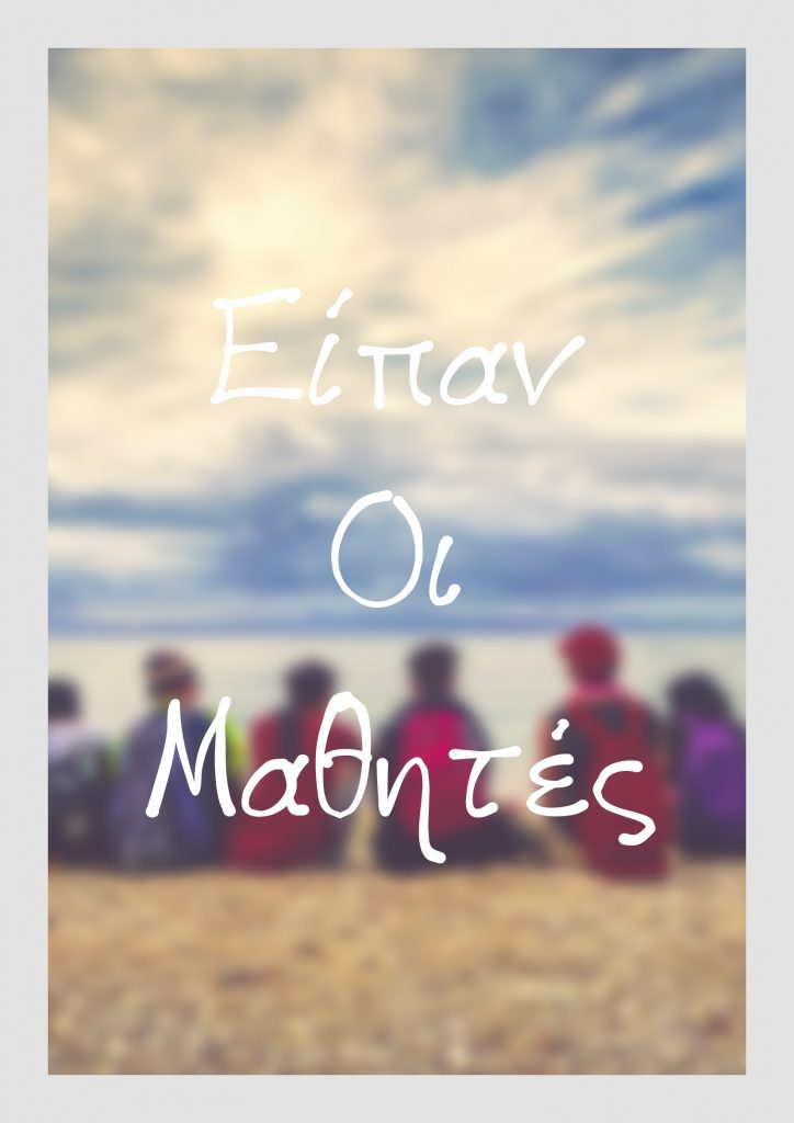 Cover-Eipan-Oi-Mathites-724x1024