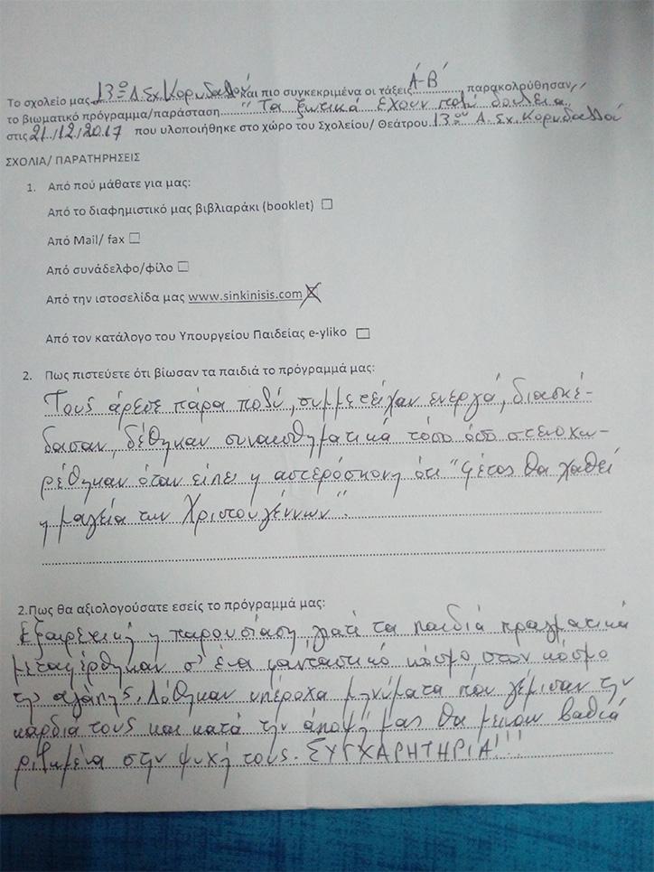 deuterovathmia_54