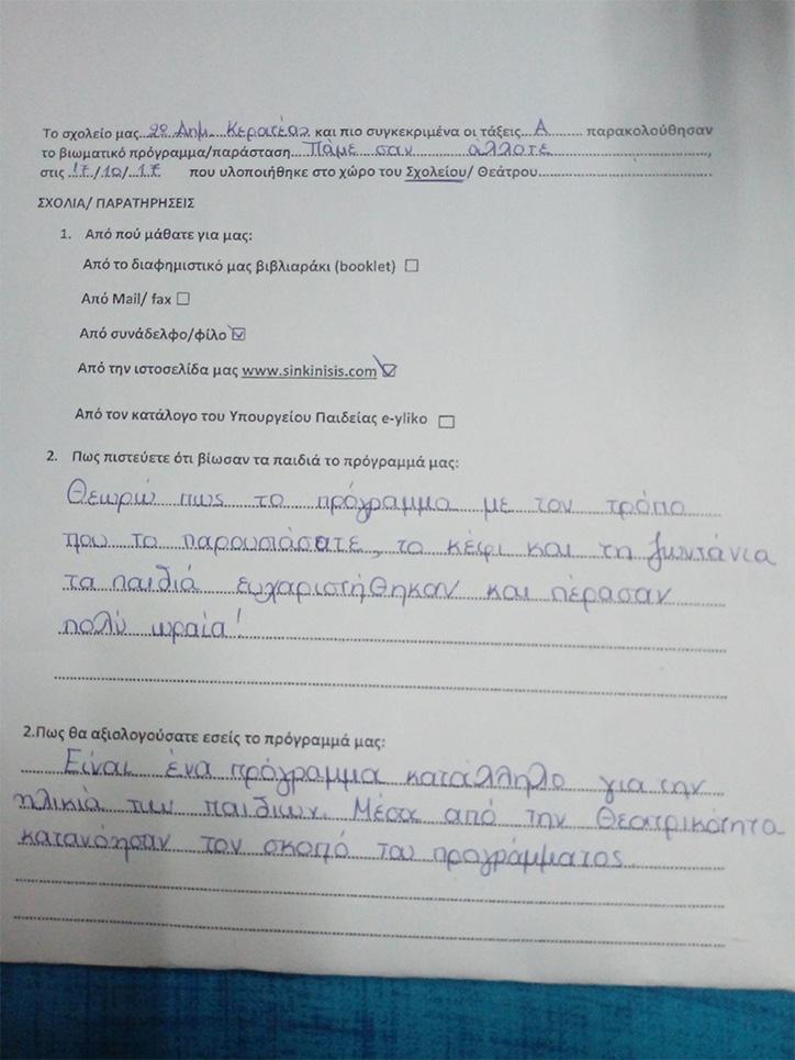 deuterovathmia_58