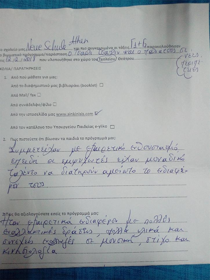 deuterovathmia_60