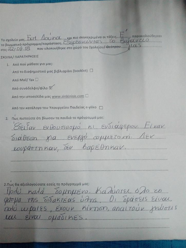 deuterovathmia_63