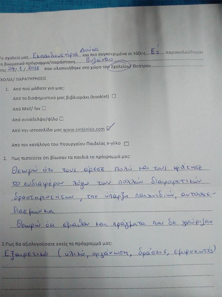 deuterovathmia_66