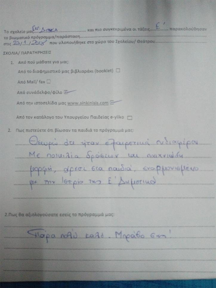 deuterovathmia_67