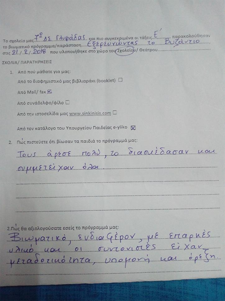 deuterovathmia_70