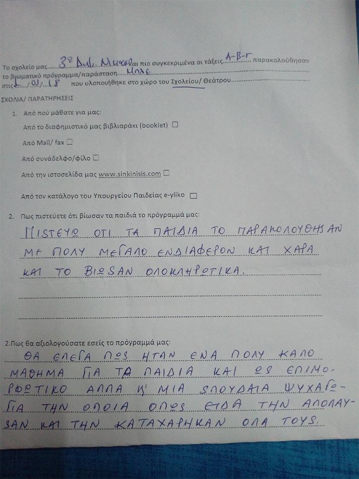 deuterovathmia_72