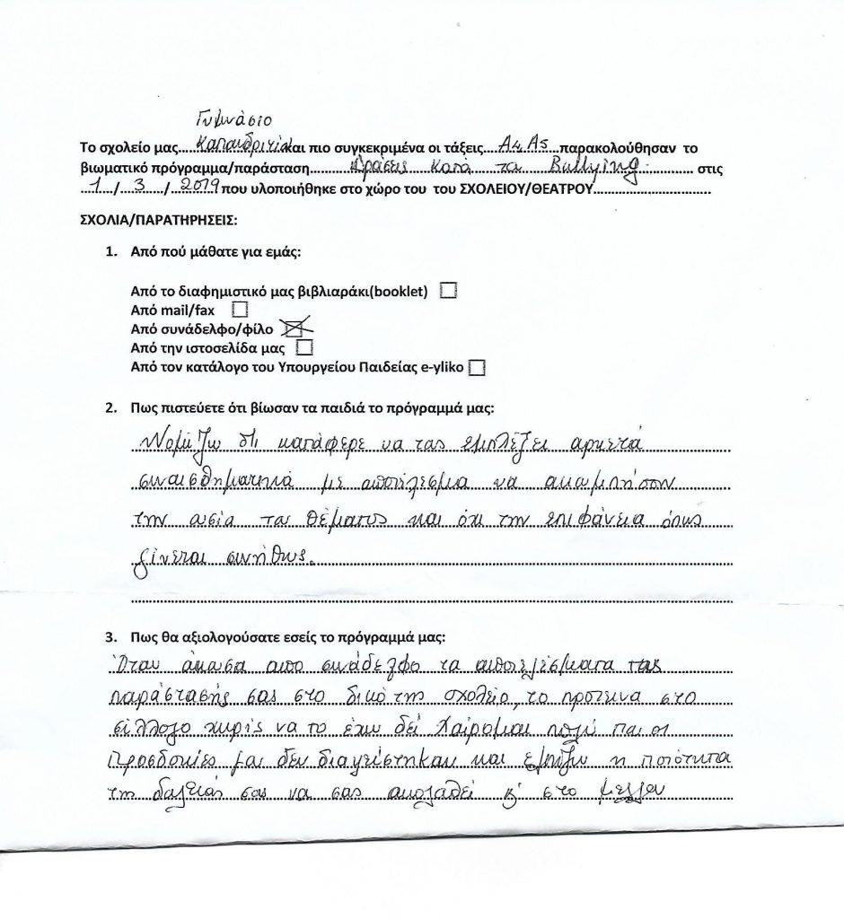 deuterovathmia_77