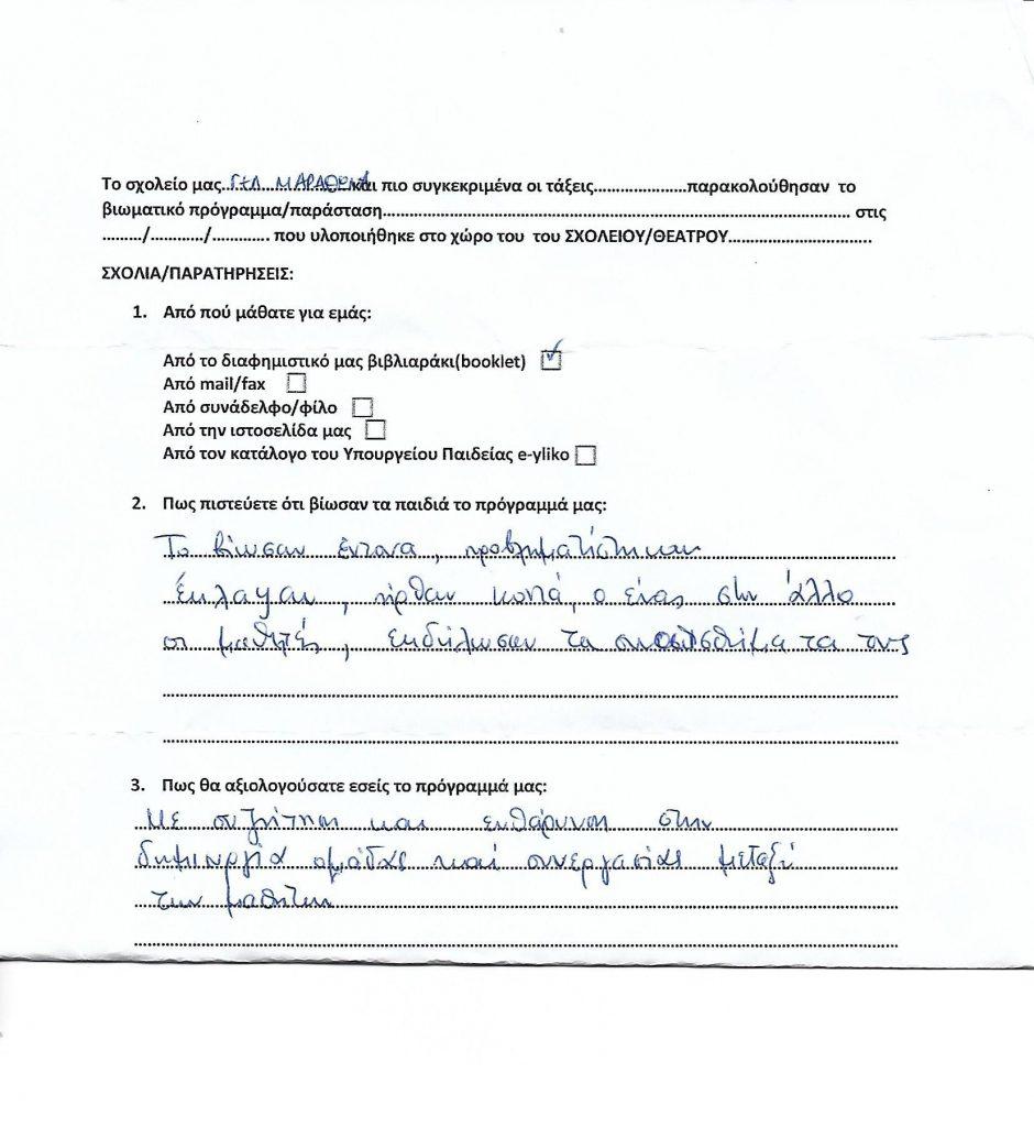 deuterovathmia_83