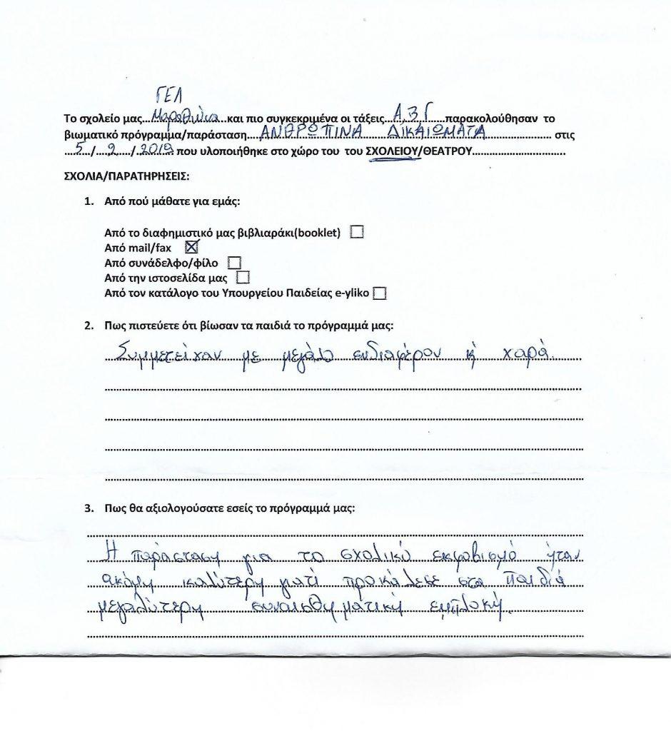 deuterovathmia_87