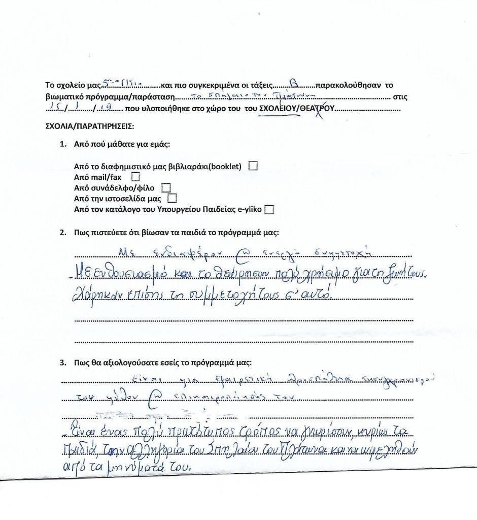 deuterovathmia_89