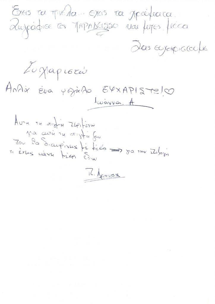 eipan_oi_mathites_22
