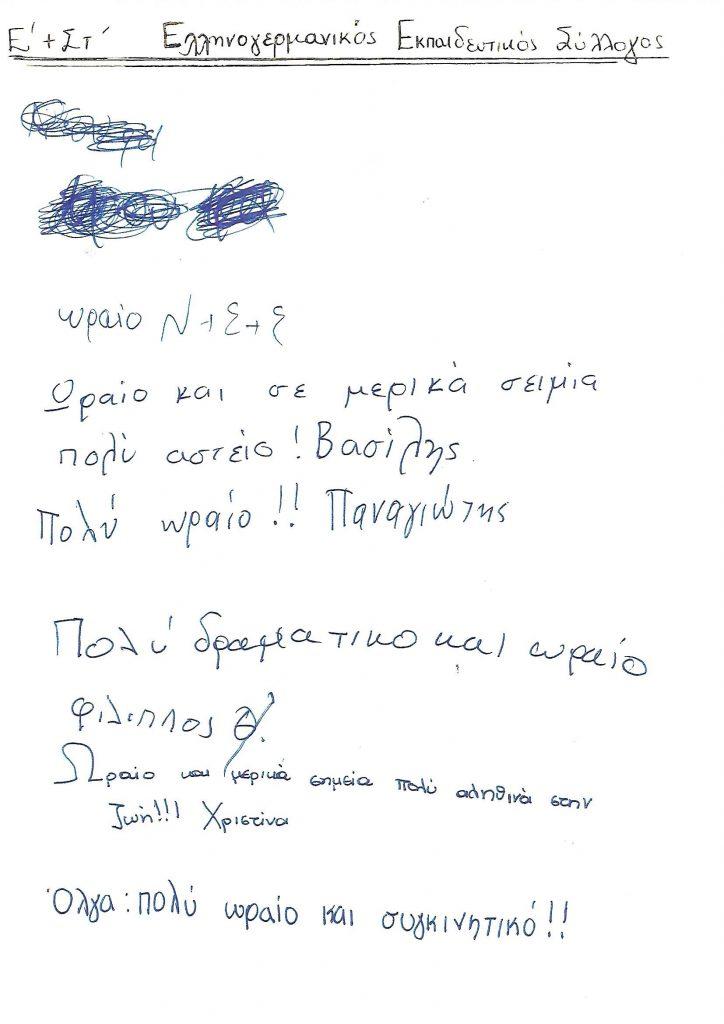 eipan_oi_mathites_24