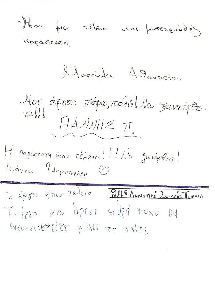 eipan_oi_mathites_28
