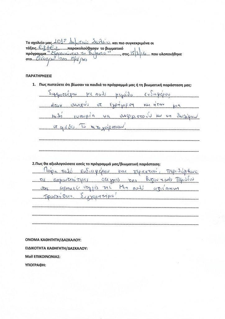 prosxoliki_protovathmia_11