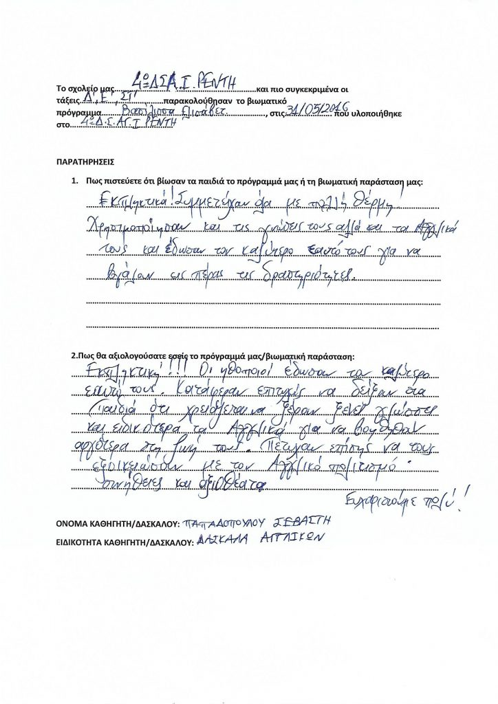 prosxoliki_protovathmia_14