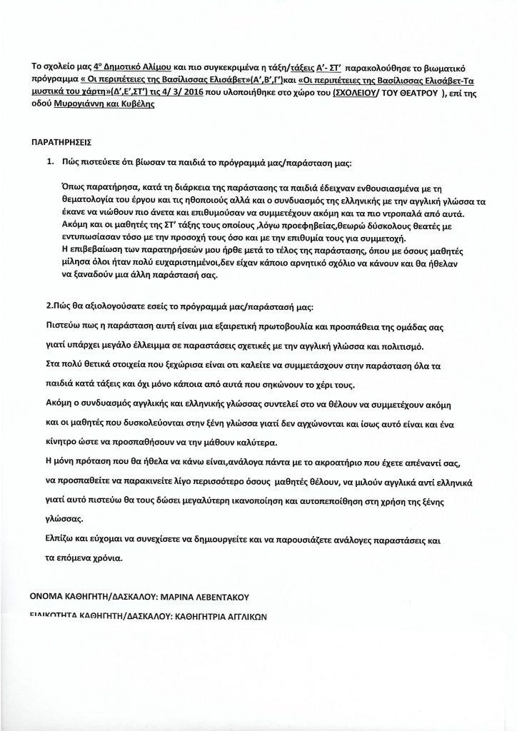 prosxoliki_protovathmia_18