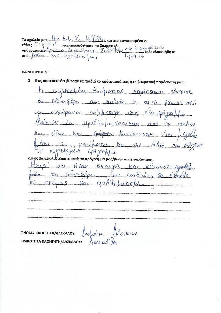 prosxoliki_protovathmia_21