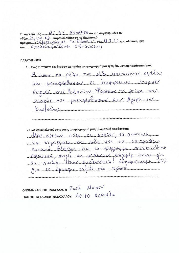 prosxoliki_protovathmia_26