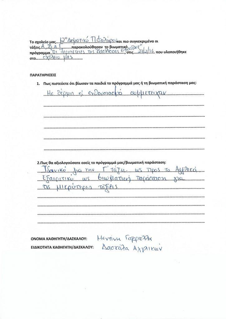 prosxoliki_protovathmia_28
