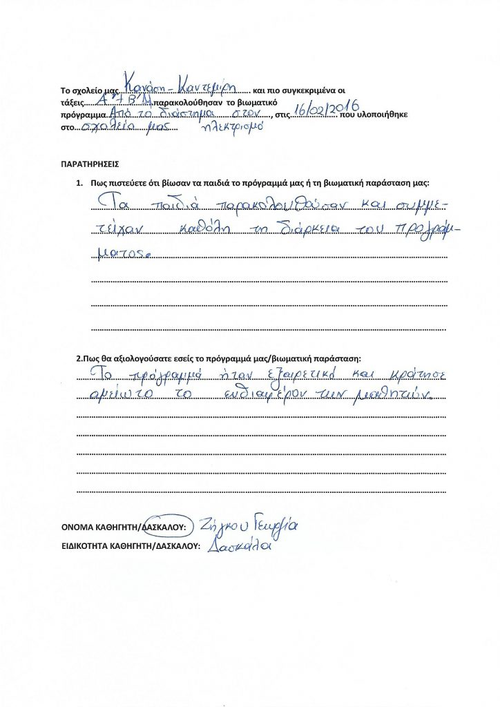 prosxoliki_protovathmia_29
