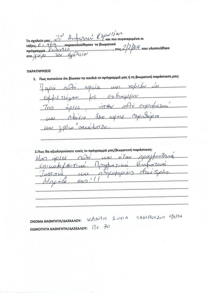 prosxoliki_protovathmia_31