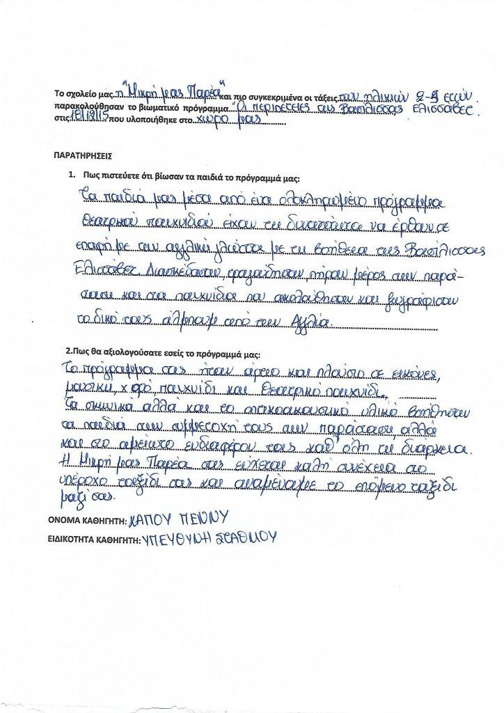 prosxoliki_protovathmia_32