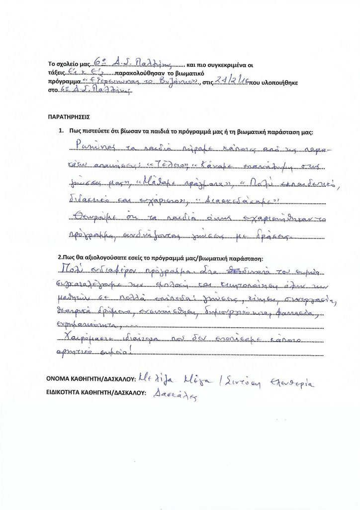 prosxoliki_protovathmia_35