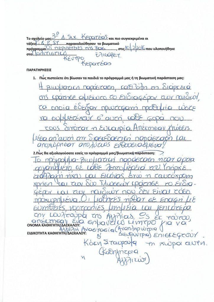 prosxoliki_protovathmia_36