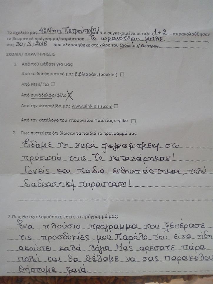 prosxoliki_protovathmia_38