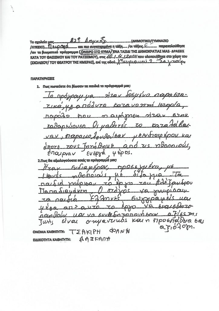 prosxoliki_protovathmia_4