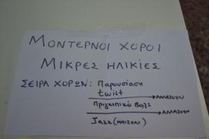 xoros-paidia-efivoi08-1024x682